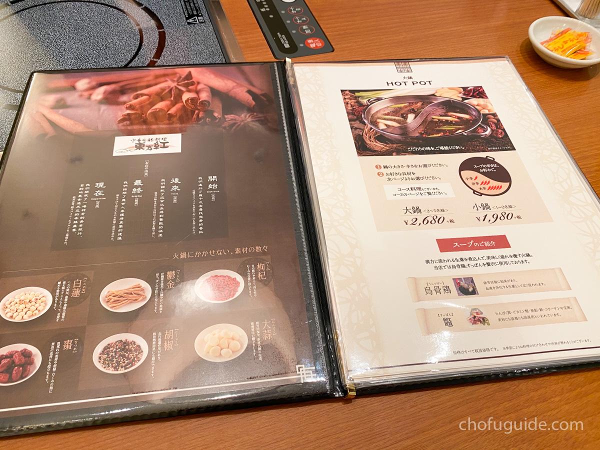 創作中華料理『 東方紅(とうほうこう)』のメニュー