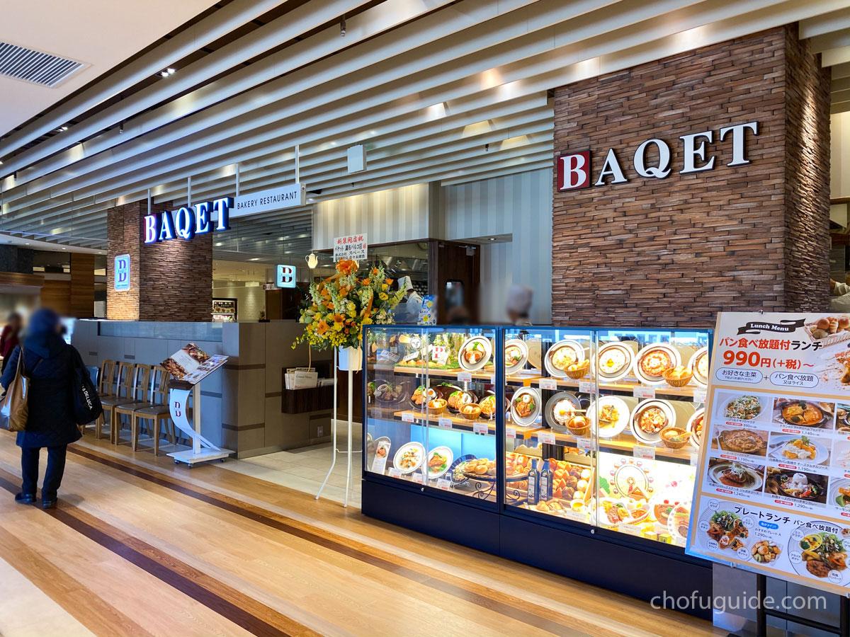 ベーカリーレストラン「BAQET」