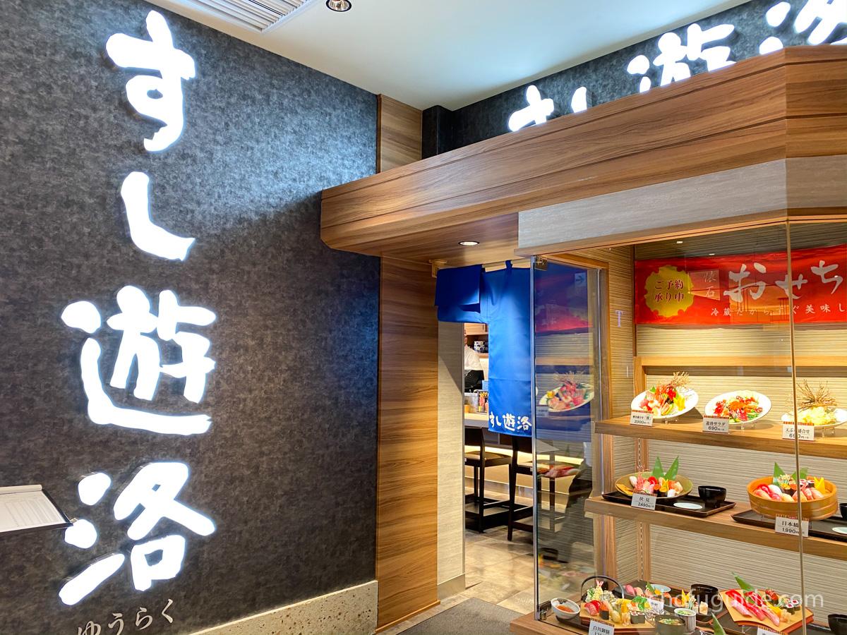江戸前寿司専門店「すし遊洛」