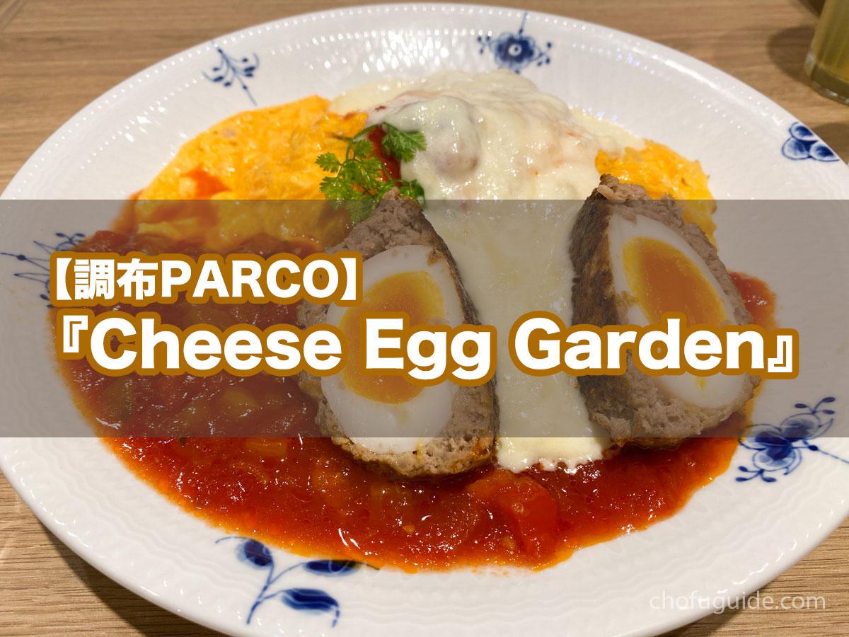 【調布PARCO】チーズと卵料理『Cheese Egg Garden(チーズエッグガーデン)』でチーズ三昧!!