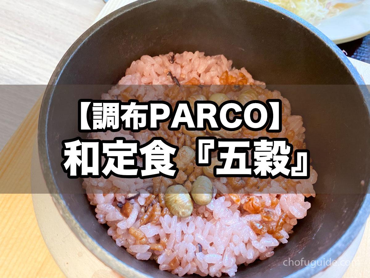 【調布PARCO】1人分ずつ丁寧に釜炊したご飯とおかずの和定食『五穀』を味わう