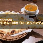 【調布PARCO】インドカレー&インド創作料理『ローカルインディア』で美味しいランチナンを味わう