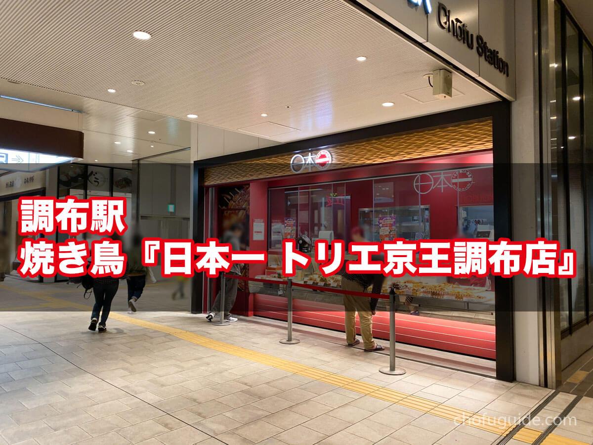 調布駅ビルの『日本一 トリエ京王調布店』でお持ち帰り焼き鳥を楽しむ