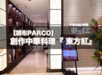 【調布PARCO】創作中華料理『 東方紅(とうほうこう)』で美容と健康に嬉しいお食事を味わう