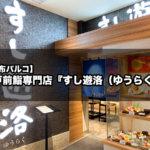 【調布PARCO】江戸前鮨専門店『すし遊洛(ゆうらく)』で気軽に味わえる美味しいお寿司