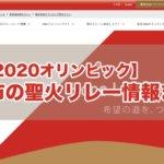 【東京2020オリンピック】調布市の聖火リレーが決定!参加ランナー・スタート日時・ルートコースまとめ