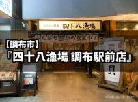 【調布市】旬の魚が味わえる『四十八(よんぱち)漁場 調布駅前店』で海の幸を味わう