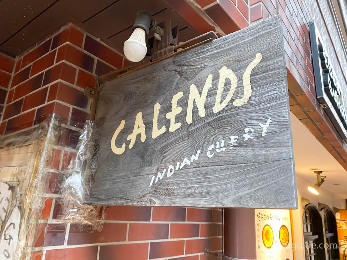 【モヤさま2に登場!!】調布市で人気の老舗カレー屋『かれんど』でオムスタイルカレーを頂く!まとめ