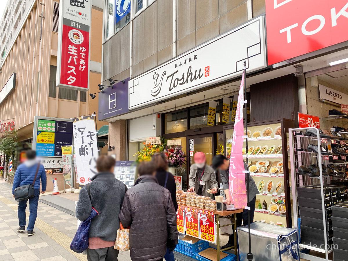 調布駅南口から徒歩3分にある『れんげ食堂 Toshu 調布店』