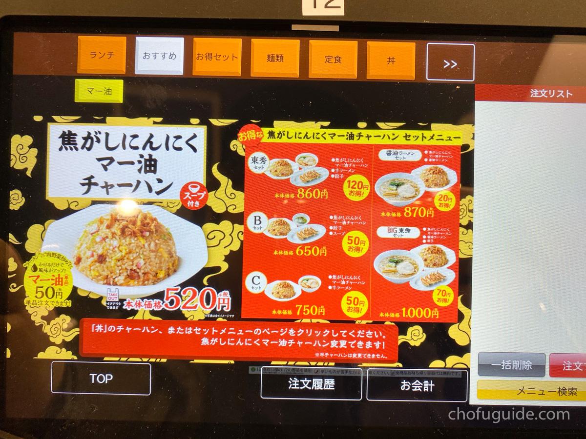 【調布南口】『れんげ食堂 Toshu 調布店』がオープン!早速人気No,1の『東秀セット』を味わってきたまとめ