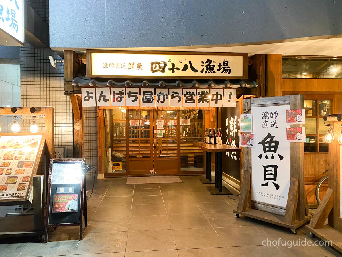 調布駅からすぐにある『四十八(よんぱち)漁場 調布駅前店』