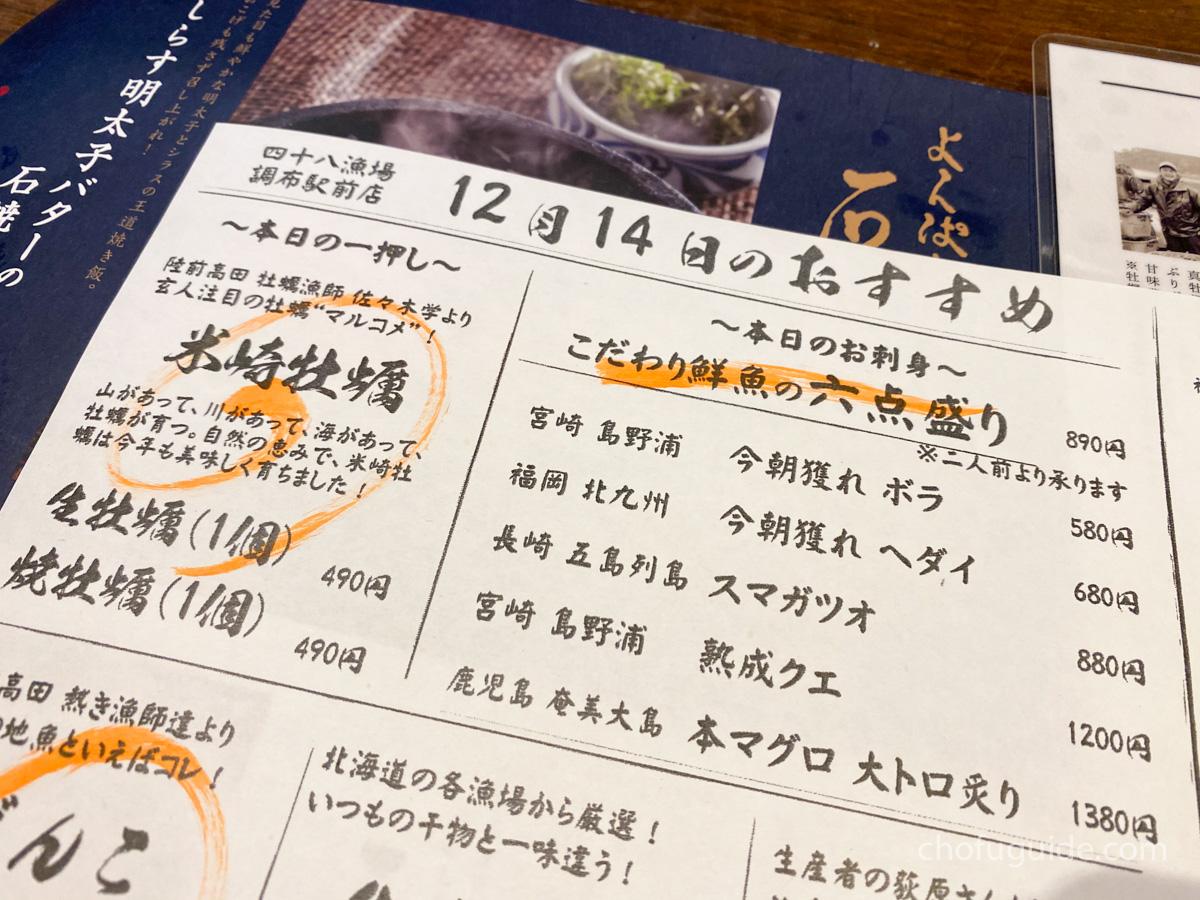 四十八(よんぱち)漁場の日替わりメニュー