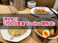 【調布南口】『れんげ食堂 Toshu 調布店』がオープン!早速人気No,1の『東秀セット』を味わってきた