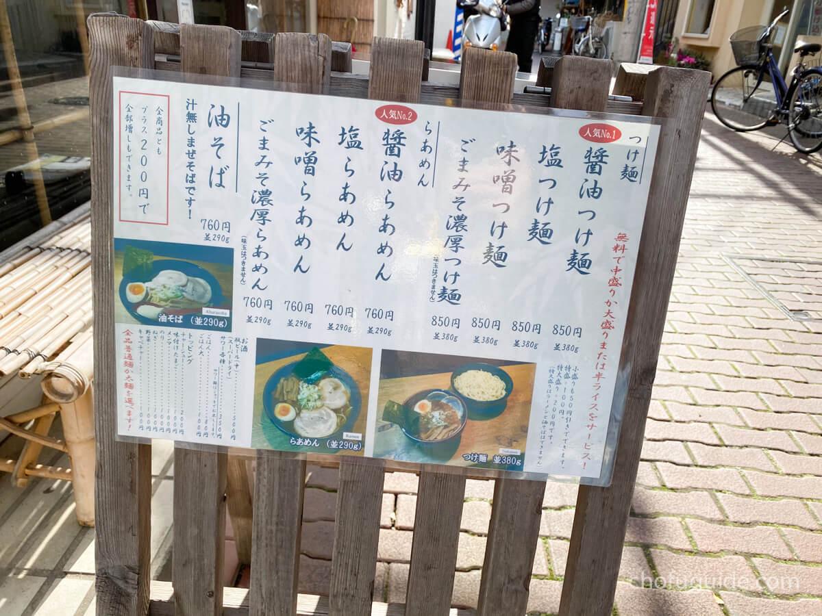 『つけ麺・らあめん 竹屋 調布店』の看板