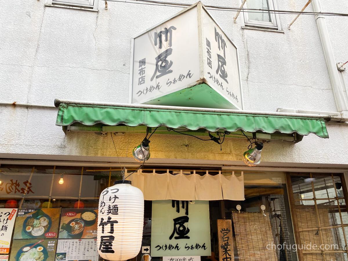 『つけ麺・らあめん 竹屋 調布店』