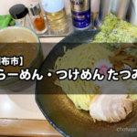 【調布市】新しくオープンした『らーめん・つけめん たつみ』で魚介系のスープとツルツル麺を堪能!