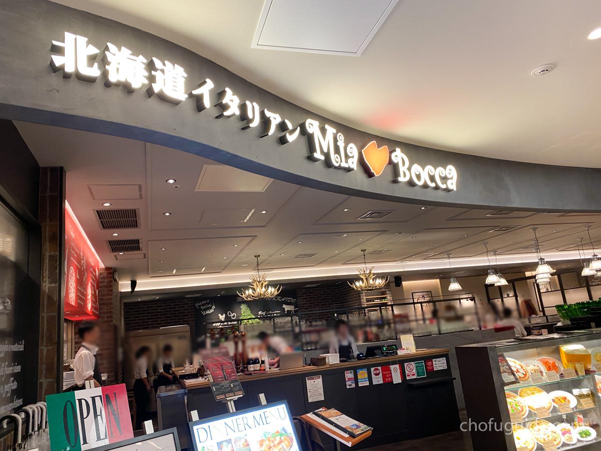 調布駅ビルで楽しめる北海道イタリアン『ミアボッカ トリエ京王調布店』