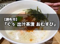 【調布駅ビル】『ぐぅ 出汁茶漬 おむすび トリエ京王調布店』で人気のお茶漬けを頂く