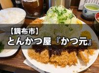 【調布市】40年の老舗とんかつ屋『かつ元』はぜひオススメしたい名店!!