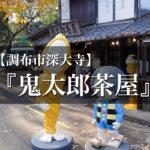 【調布市深大寺】ゲゲゲが満載!『鬼太郎茶屋』で水木しげるワールドの甘味カフェ!