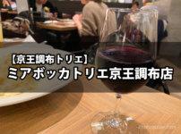 【トリエ京王調布】『ミアボッカ トリエ京王調布店』北海道産の本格イタリアンを味わう