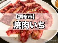 【調布市】『焼肉いち調布本店』気軽に寄れるお店で色んな部位の焼肉を味わう!