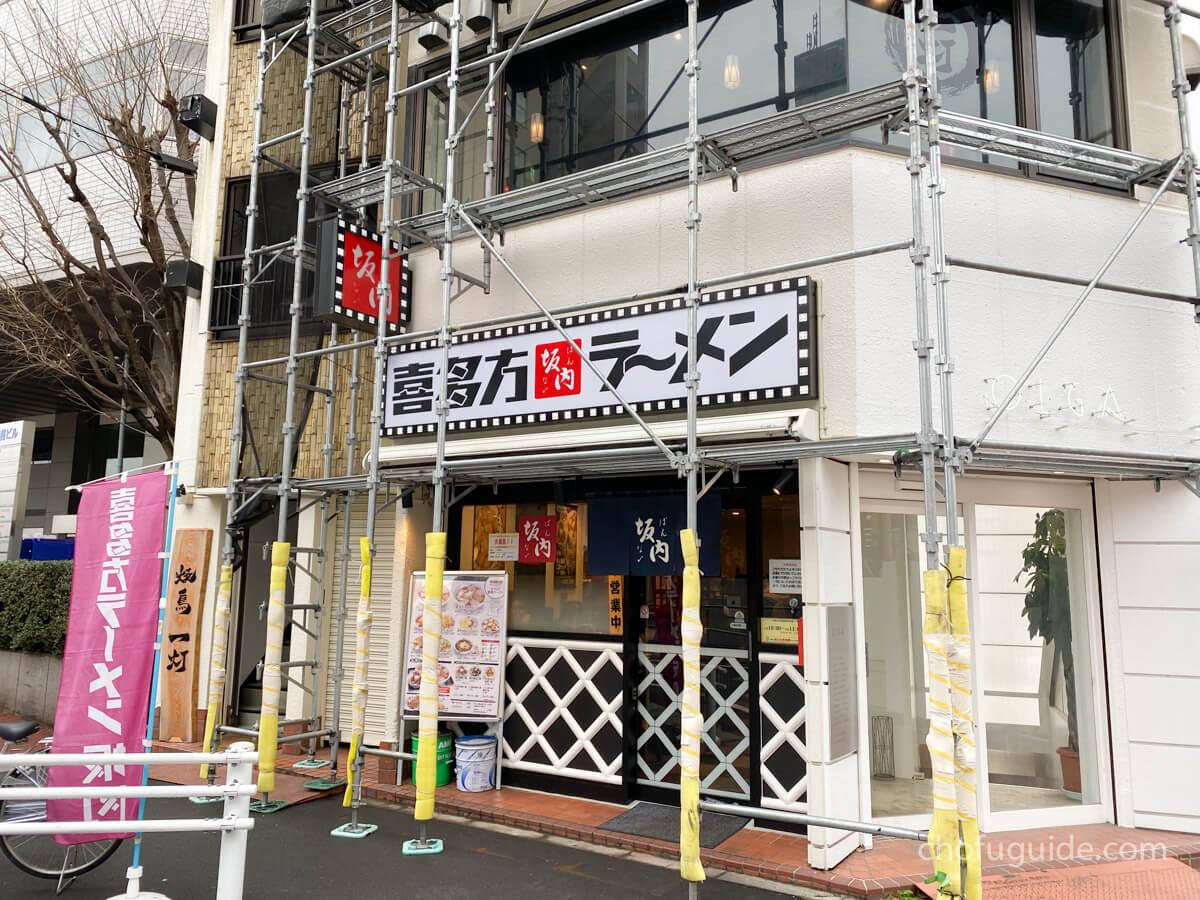 調布駅すぐの場所に移転した『喜多方ラーメン 坂内 調布店』