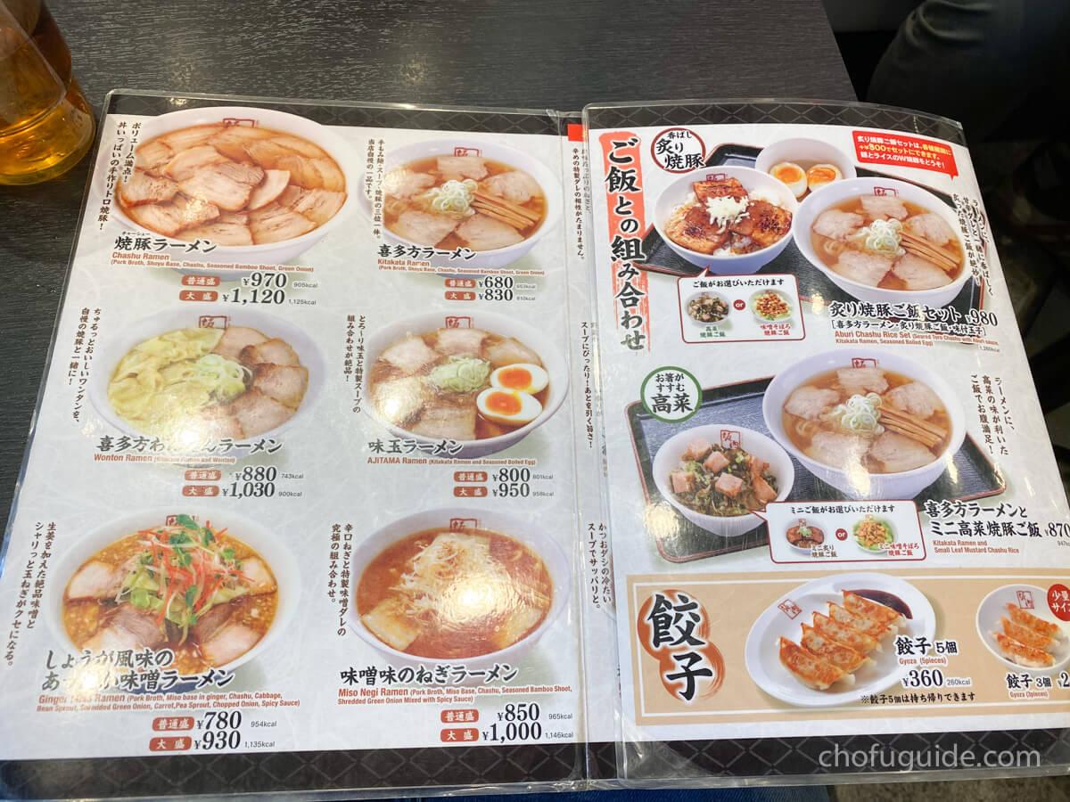 『喜多方ラーメン 坂内 調布店』のメニュー