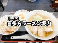 【調布市】駅からすぐ移転後の『喜多方ラーメン坂内 調布店』でトロうま特製焼豚ラーメンを楽しむ
