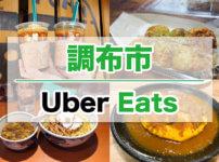 【口コミ評判】調布市での『Uber Eats(ウーバーイーツ)』の使い方!注文方法とオススメな受け取り方法を解説