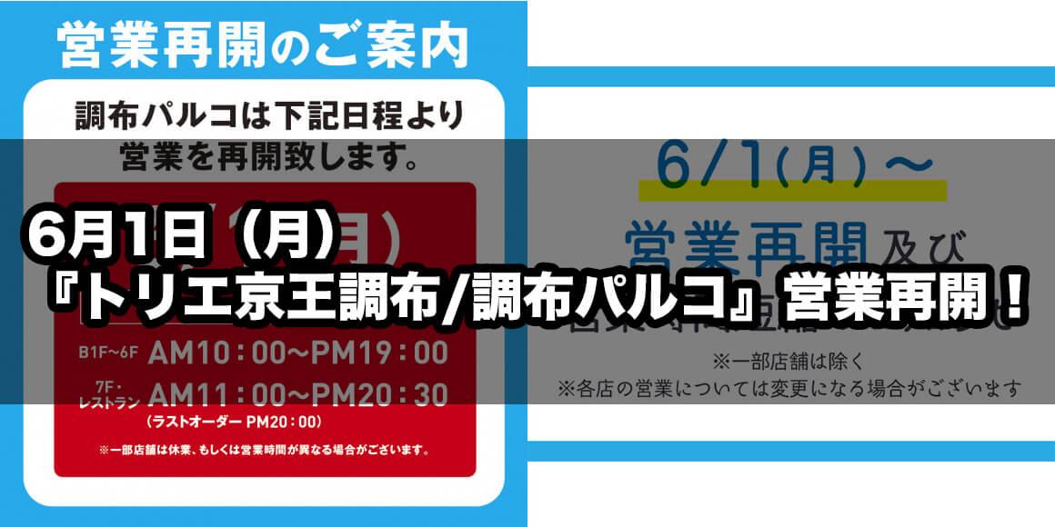 6月1日(月)より『トリエ京王調布/調布パルコ』営業再開!(一部休業・営業時間短縮)