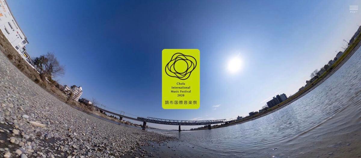 オンライン特設サイト「@調布国際音楽祭」が開設