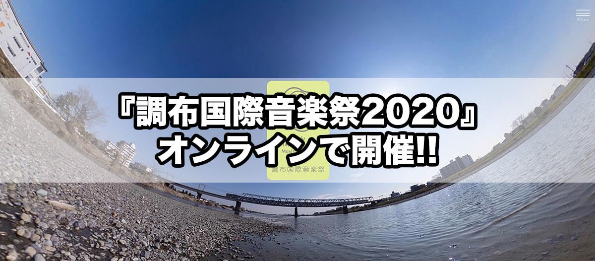 『調布国際音楽祭2020』はオンラインで開催!クラウドファンディングでの支援プロジェクトも!
