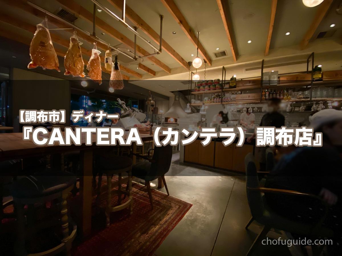 『CANTERA(カンテラ)調布店』で換気抜群の空間で美味しいイタリアンディナーを堪能!