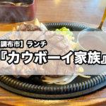 【調布市】『カウボーイ家族』でステーキ&ハンバーグとサラダバーのランチを楽しんできた!