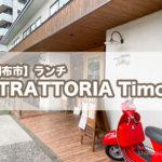 【調布市】『TRATTORIA Timo (トラットリア ティモ)』でオシャレなイタリアンランチを食べてきた!