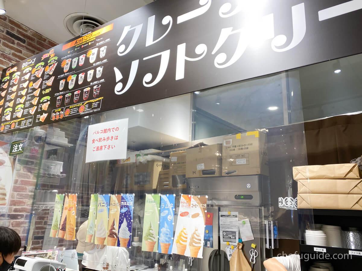 【調布PARCO】クレープ&黒糖タピオカ専門店『GelaFru(ジェラフル)』がOPEN!人気No,1とNo,2のクレープを食べてきた!まとめ