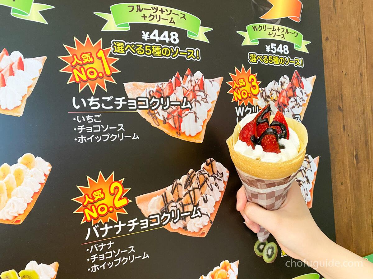 人気No,1クレープ『いちごチョコクリーム』(448円)