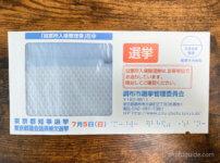 【東京都知事選2020】調布市で期日前投票をする方法と立候補者一覧まとめ