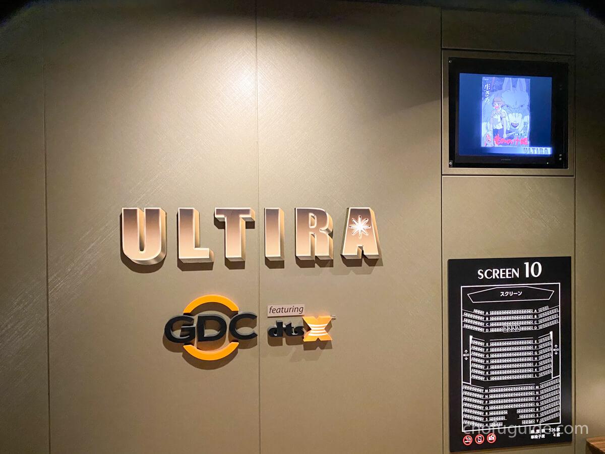 営業再開した『イオンシネマ シアタス調布』のULTIRAで「もののけ姫」を見てきた!お得な映画見放題も実施中!まとめ