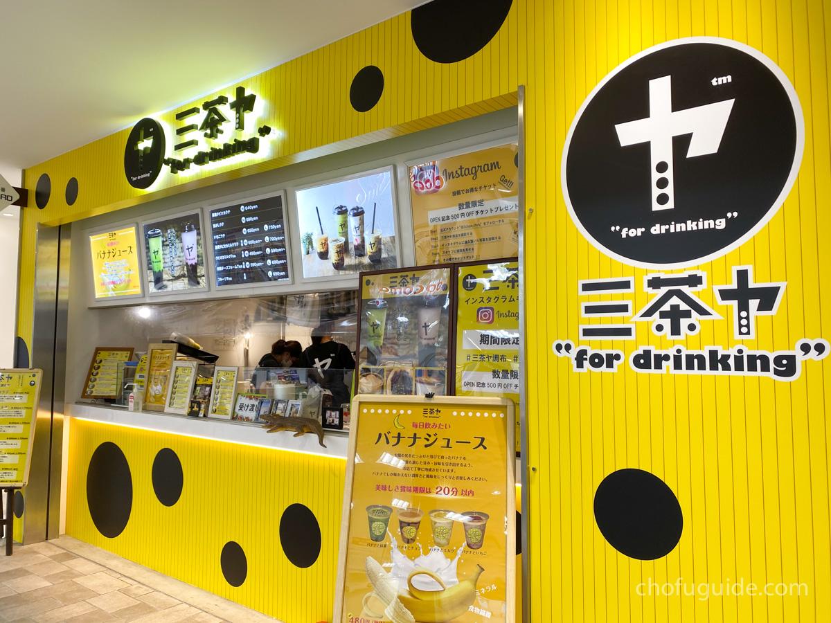 トリエ京王調布C館にオープンした『三茶ヤ(さんちゃや)』