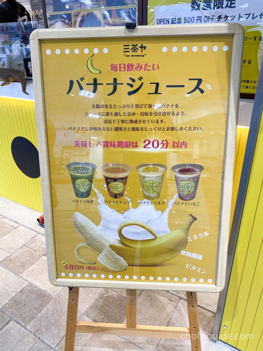 こちらも気になる『バナナジュース』(480円)
