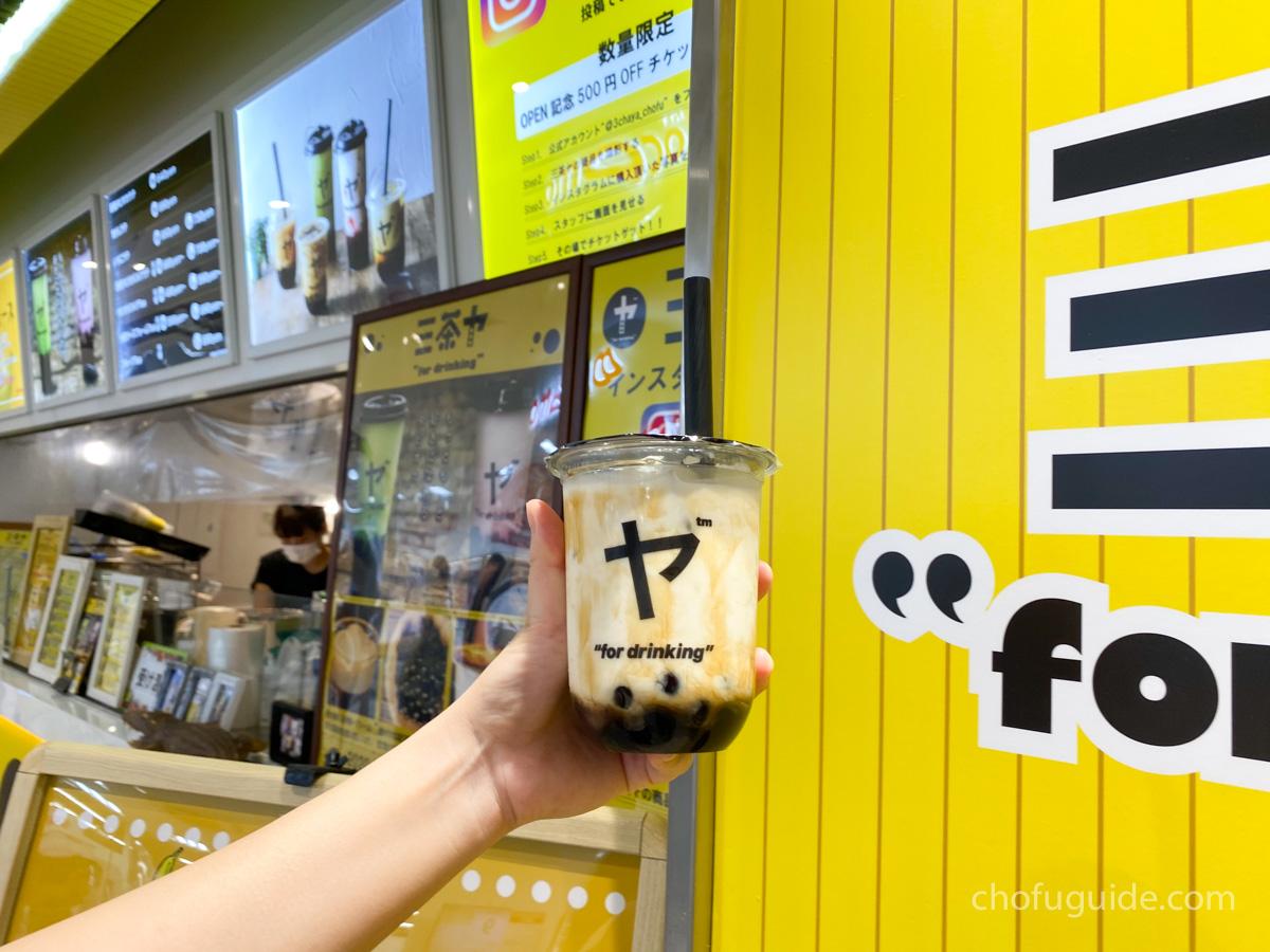 タピオカティー専門店『三茶ヤ(さんちゃや)』