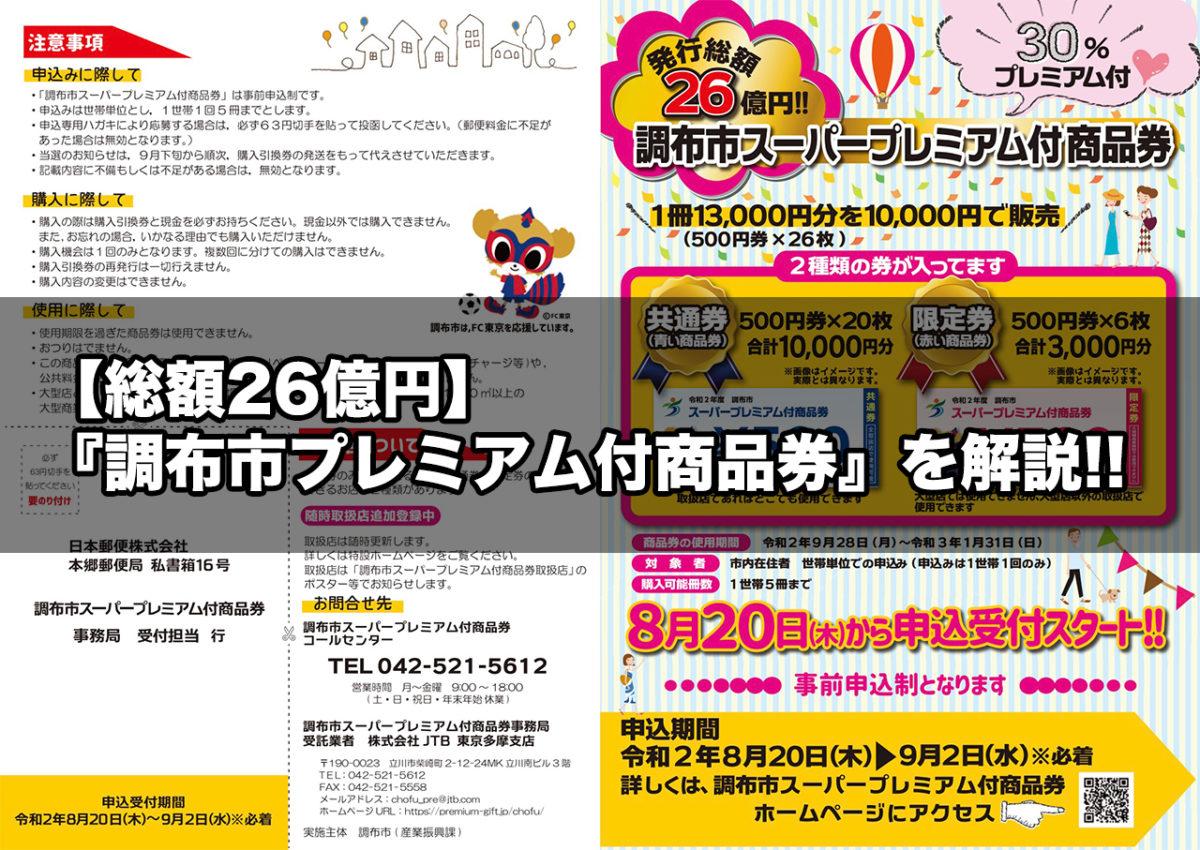 【総額26億円】『調布市プレミアム付商品券』とは?8月20日よりスタートする事前申し込み方法や利用期間を解説!
