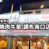 『焼肉牛星 調布南口店』の安くて美味しい焼肉店がオープン!テイクアウト弁当も!