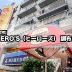 【調布市】『HERO'S(ヒーローズ) 調布店』1ポンドステーキ&ハンバーグを味わうならココ!