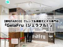 【調布PARCO】クレープ&黒糖タピオカ専門店『GelaFru(ジェラフル)』がOPEN!人気No,1とNo,2のクレープを食べてきた!