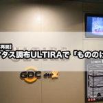 営業再開した『イオンシネマ シアタス調布』のULTIRAで「もののけ姫」を見てきた!お得な映画見放題も実施中!