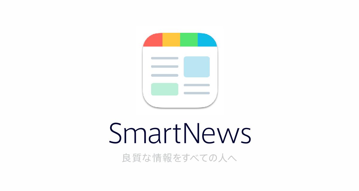 『SmartNews(スマートニュース)』