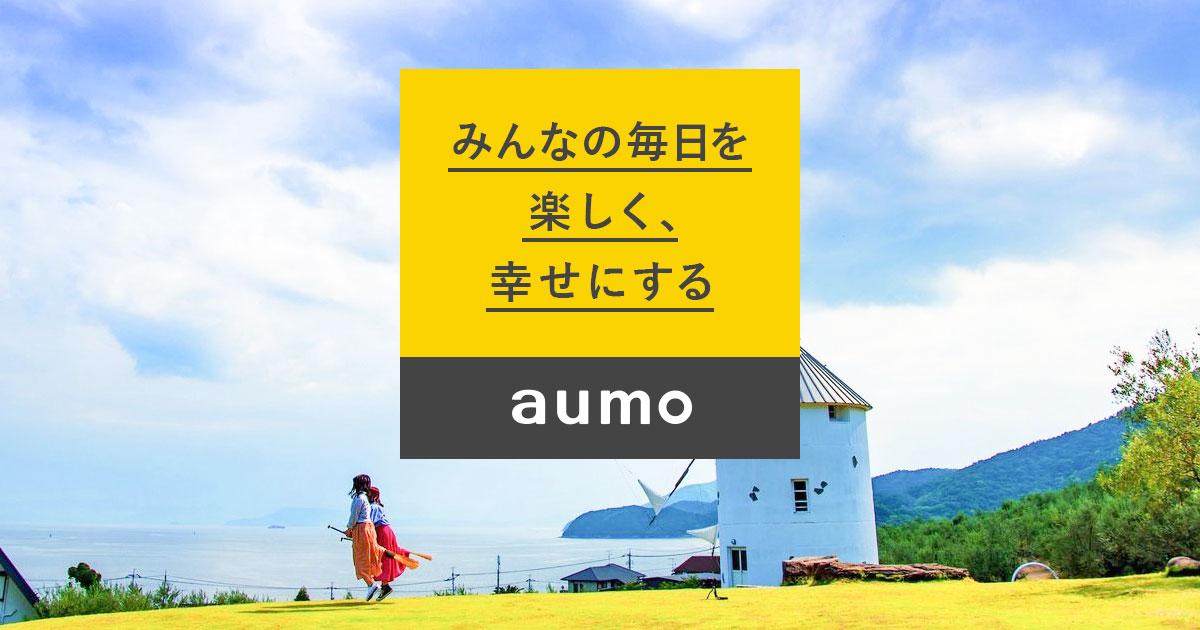 『aumo(アウモ)』
